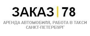 заказ78.ru